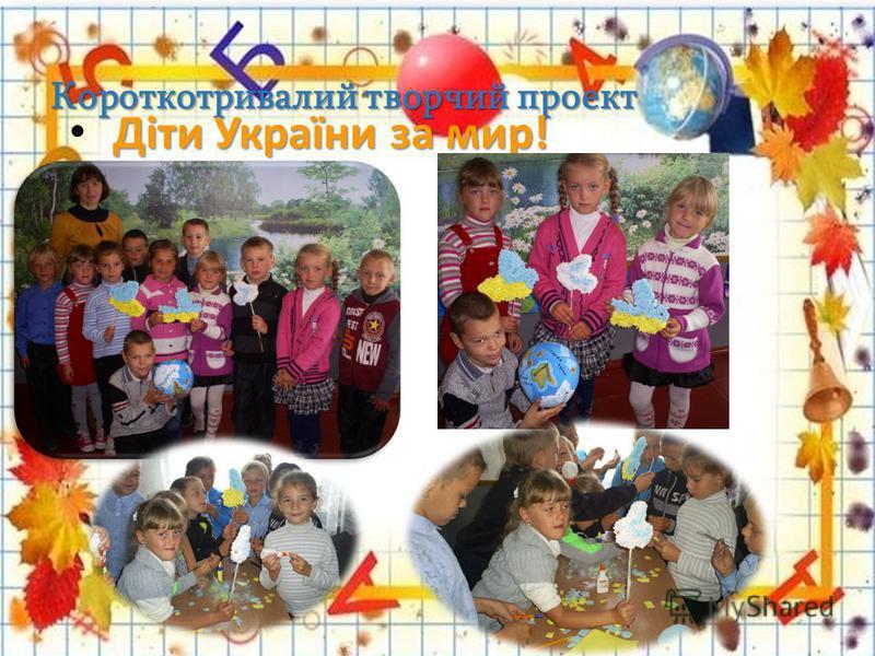 Короткотривалий творчий проект Діти України за мир!