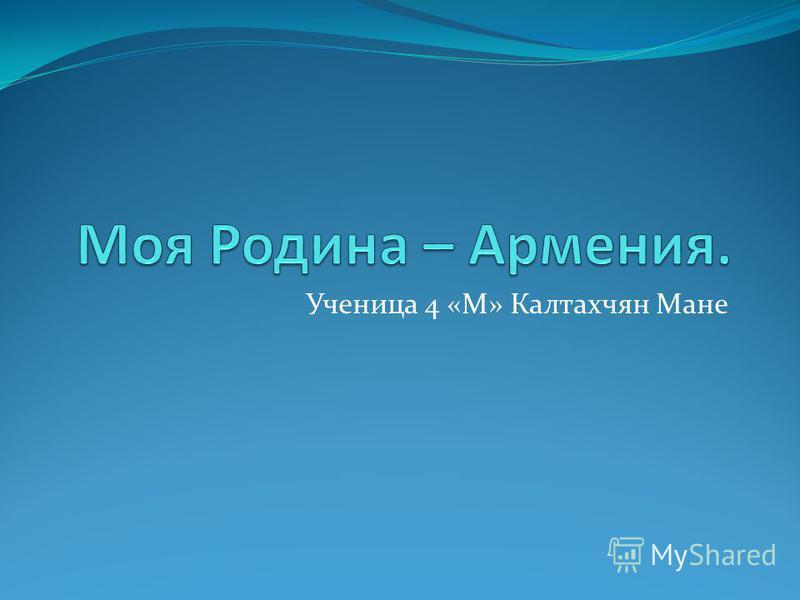 Ученица 4 «М» Калтахчян Мане