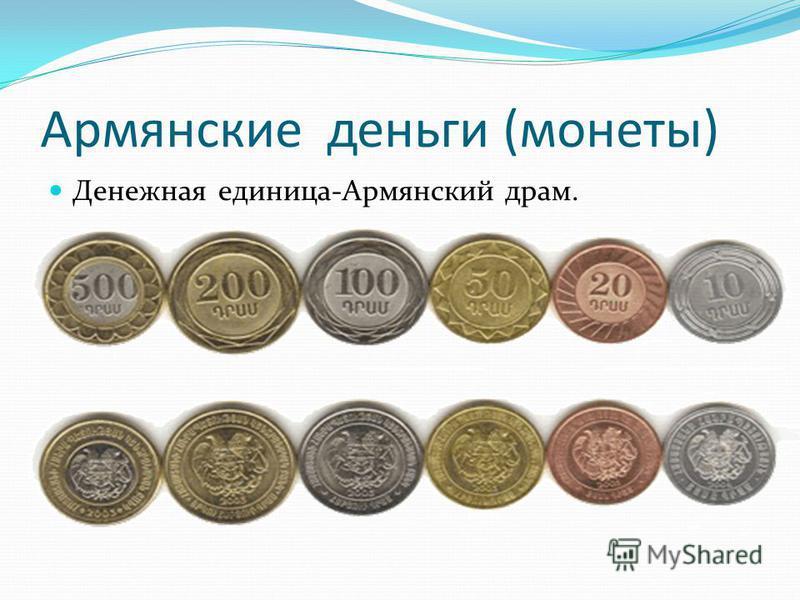 Армянские деньги (монеты) Денежная единица-Армянский драм.