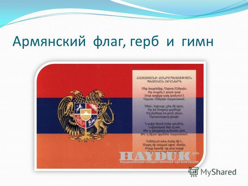Армянский флаг, герб и гимн