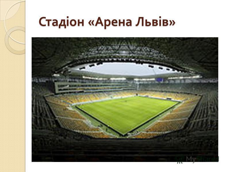 Стадіон « Арена Львів »