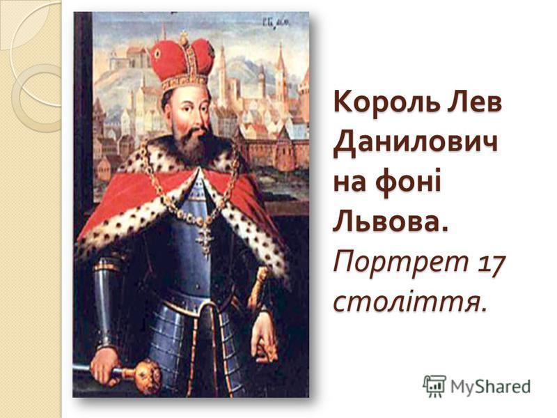 Король Лев Данилович на фоні Львова. Портрет 17 століття.