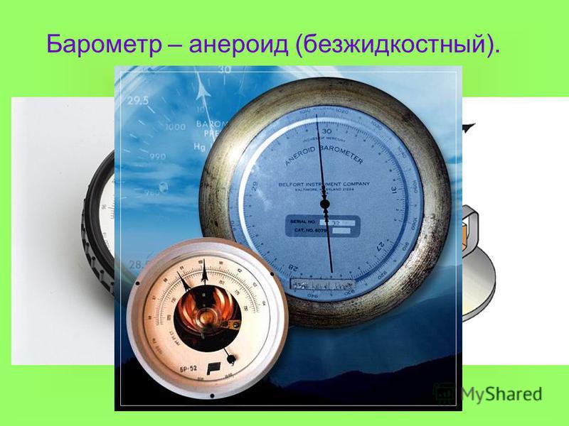Барометр – анероид (безжидкостный).