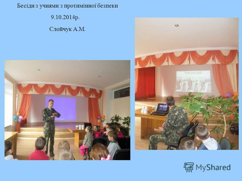 Бесіди з учнями з протимінної безпеки 9.10.2014 р. Слойчук А.М.