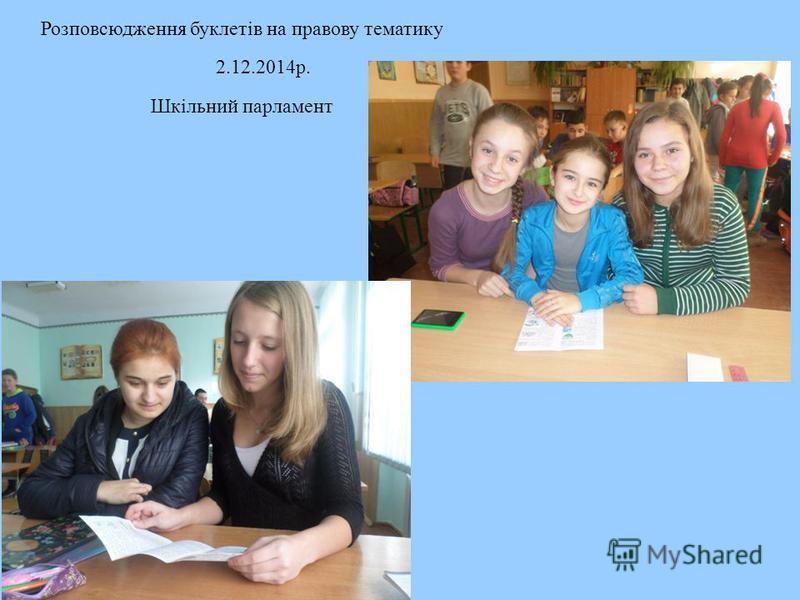 Розповсюдження буклетів на правову тематику 2.12.2014 р. Шкільний парламент