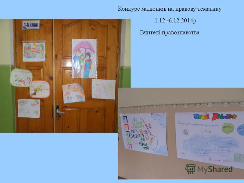 Конкурс малюнків на правову тематику 1.12.-6.12.2014 р. Вчителі правознавства