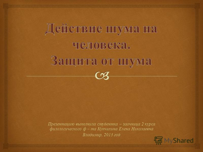 Презентацию выполнила студентка – заочница 2 курса филологического ф – та Купчихина Елена Николаевна Владимир, 2013 год