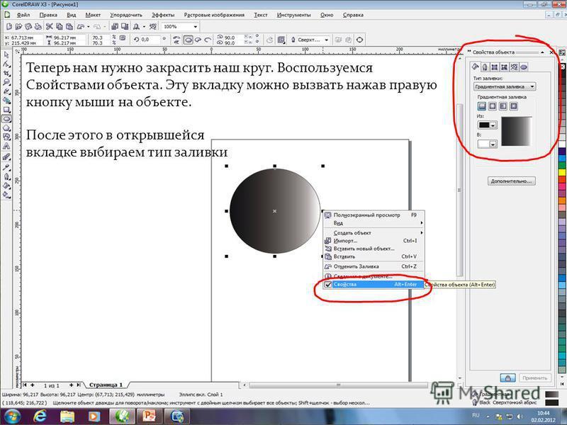 Теперь нам нужно закрасить наш круг. Воспользуемся Свойствами объекта. Эту вкладку можно вызвать нажав правую кнопку мыши на объекте. После этого в открывшейся вкладке выбираем тип заливки
