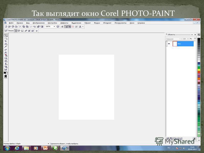 Так выглядит окно Corel PHOTO-PAINT
