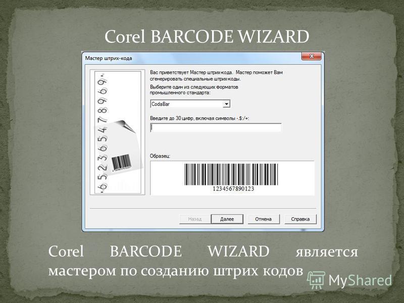 Corel BARCODE WIZARD Corel BARCODE WIZARD является мастером по созданию штрих кодов