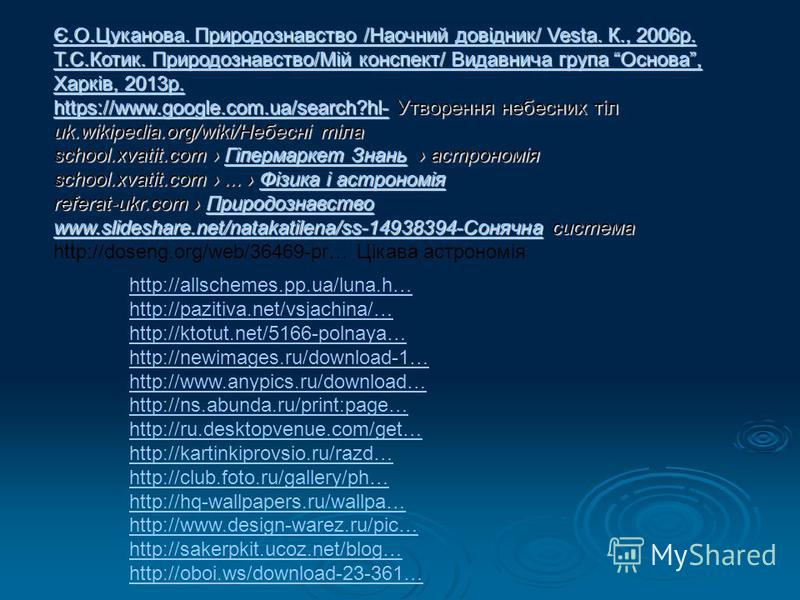 http://allschemes.pp.ua/luna.h… http://pazitiva.net/vsjachina/… http://ktotut.net/5166-polnaya… http://newimages.ru/download-1… http://www.anypics.ru/download… http://ns.abunda.ru/print:page… http://ru.desktopvenue.com/get… http://kartinkiprovsio.ru/
