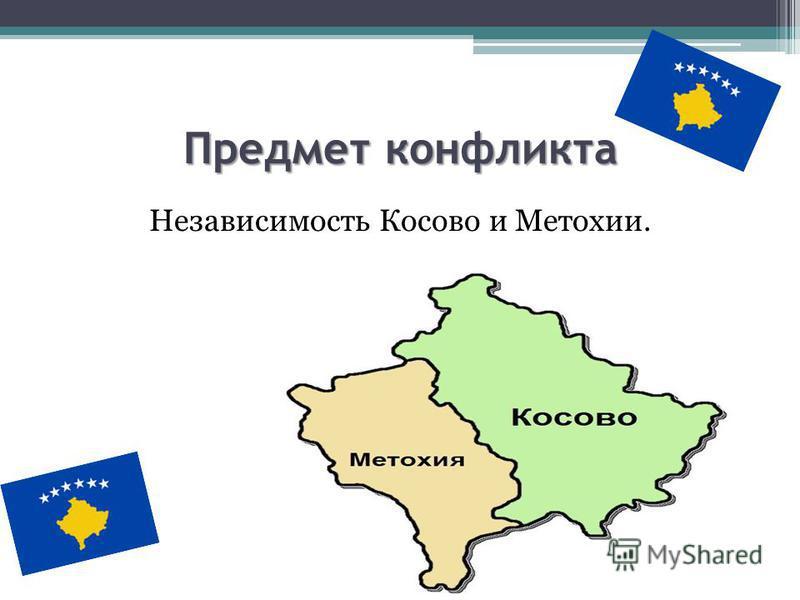 Предмет конфликта Независимость Косово и Метохии.