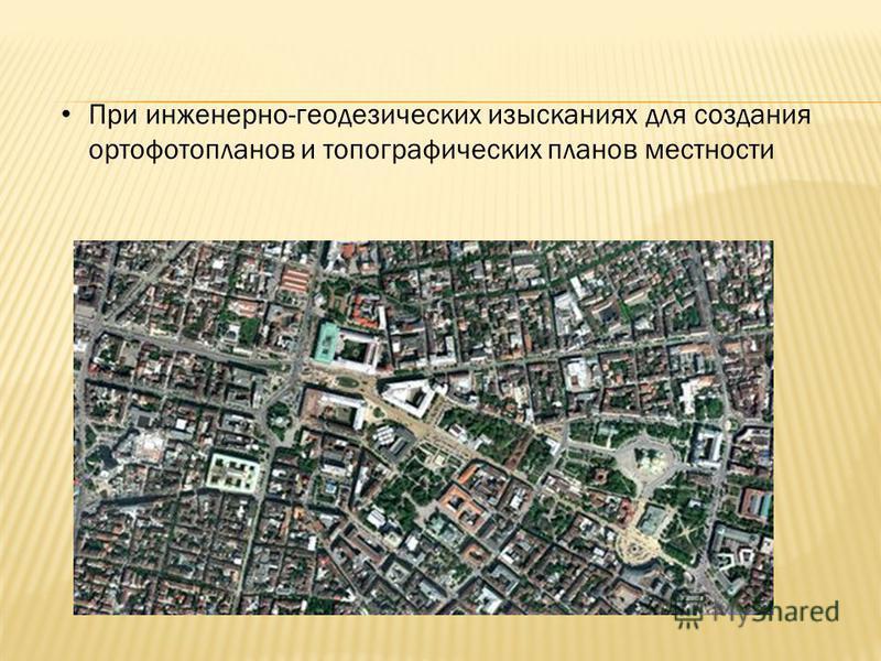 При инженерно-геодезических изысканиях для создания ортофотопланов и топографических планов местности