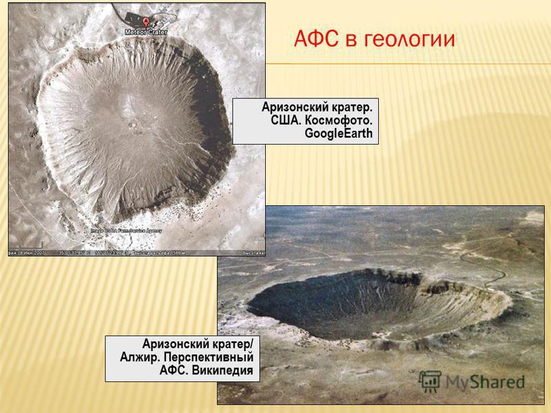 Аризонский кратер/ Алжир. Перспективный АФС. Википедия Аризонский кратер. США. Космофото. GoogleEarth АФС в геологии