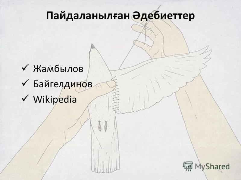 Пайдаланылған Әдебиеттер Жамбылов Байгелдинов Wikipedia