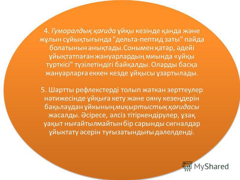 4. Гуморалдық қағида ұйқы кезінде қанда және жұлын сұйықтығында