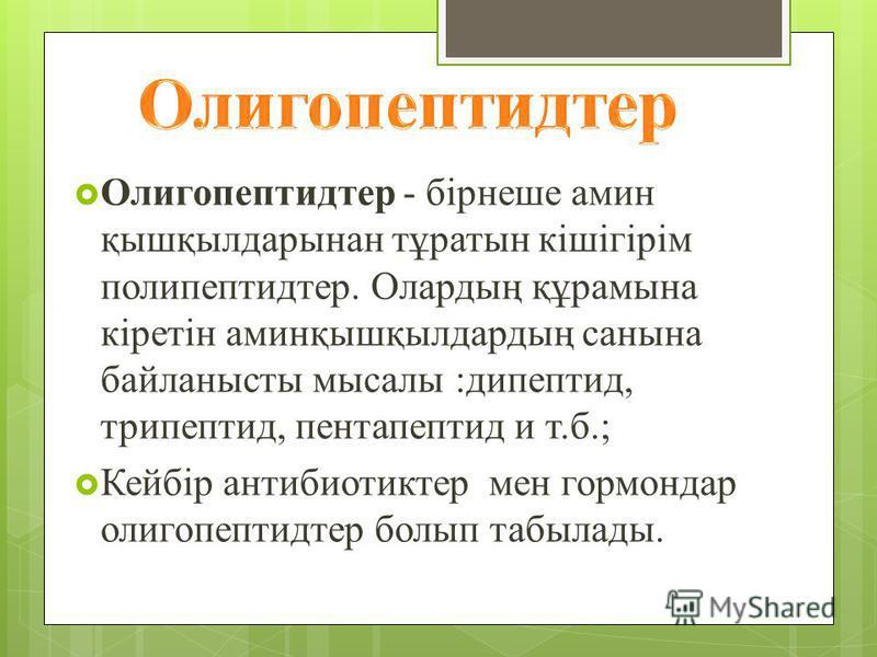 Олигопептидтер - бірнеше амин қышқылдарынан тұратын кішігірім полипептид тер. Олардың құрамына кіретін аминқышқылдардың санина байланысты мысалы :дипептид, трипептид, пентапептид и т.б.; Кейбір антибиотик термин гормондар олигопептид тер болып табыла