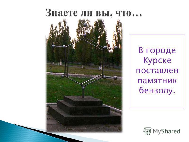 В городе Курске поставлен памятник бензолу.