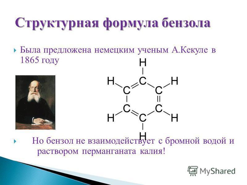 Была предложена немецким ученым А.Кекуле в 1865 году Но бензол не взаимодействует с бромной водой и раствором перманганата калия!