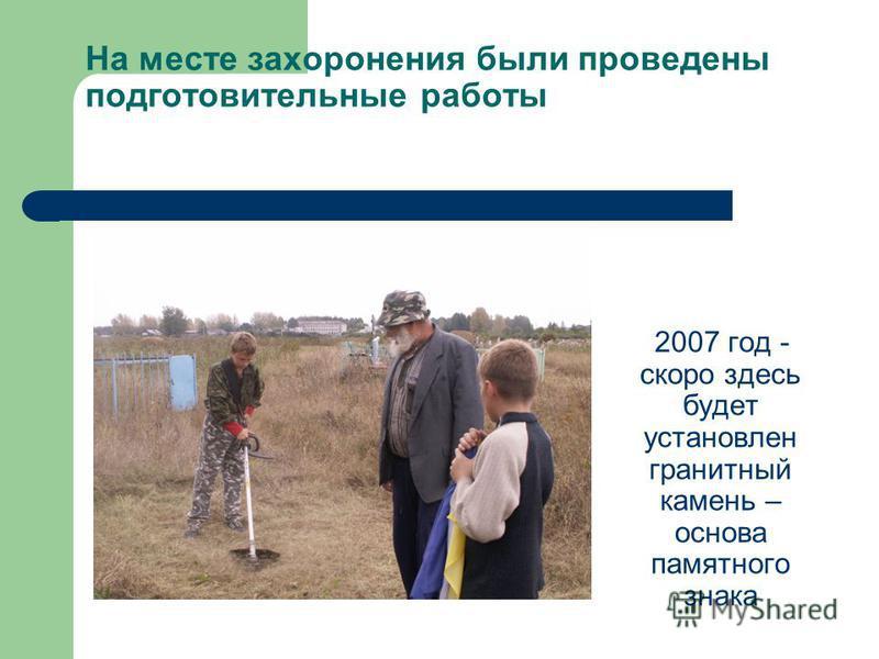 На месте захоронения были проведены подготовительные работы 2007 год - скоро здесь будет установлен гранитный камень – основа памятного знака