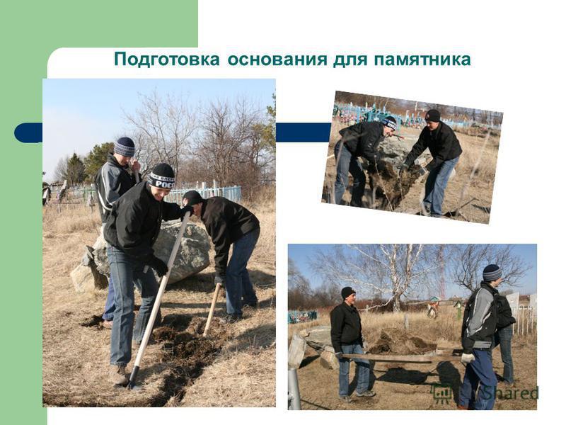 Подготовка основания для памятника