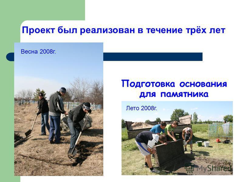 Весна 2008 г. Лето 2008 г. Проект был реализован в течение трёх лет