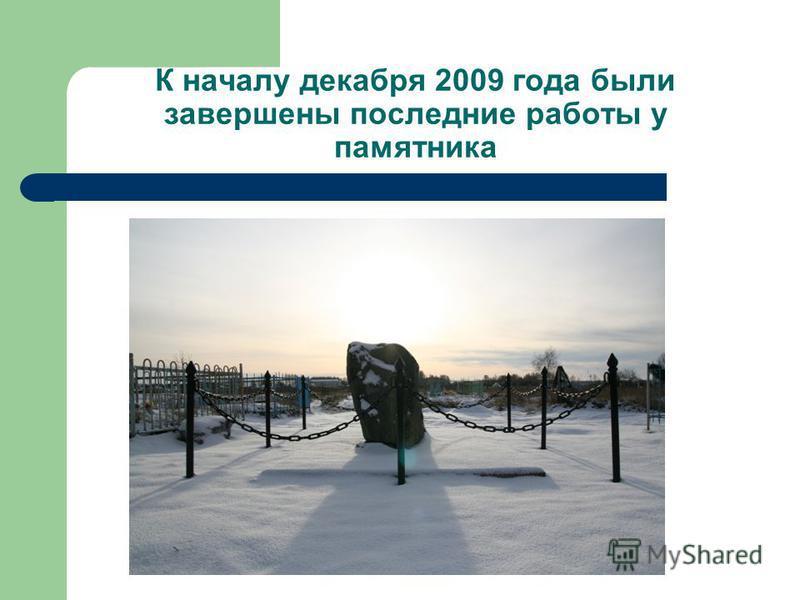 К началу декабря 2009 года были завершены последние работы у памятника