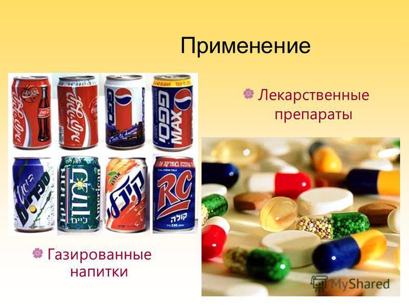 Применение Газированные напитки Лекарственные препараты