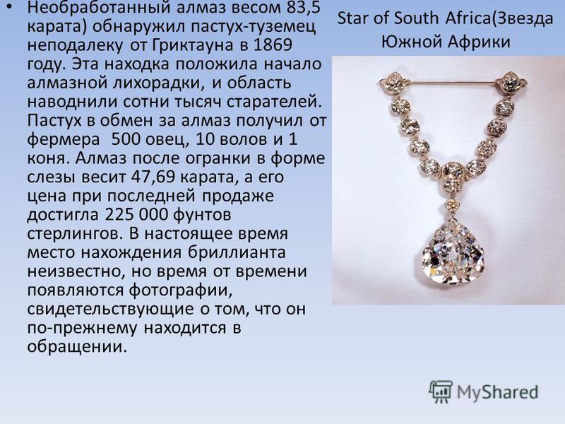 Star of South Africa(Звезда Южной Африки Необработанный алмаз весом 83,5 карата) обнаружил пастух-туземец неподалеку от Гриктауна в 1869 году. Эта находка положила начало алмазной лихорадки, и область наводнили сотни тысяч старателей. Пастух в обмен
