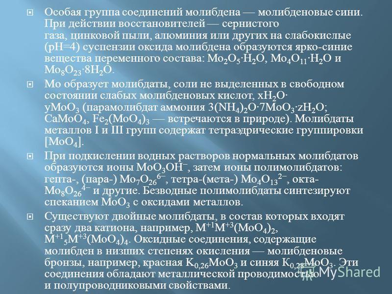 Особая группа соединений молибдена молибденовые сини. При действии восстановителей сернистого газа, цинковой пыли, алюминия или других на слабокислые ( рН =4) суспензии оксида молибдена образуются ярко - синие вещества переменного состава : Мо 2 О 5