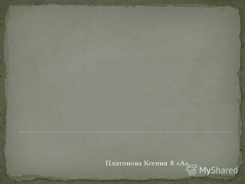 Платонова Ксения 8 «А»