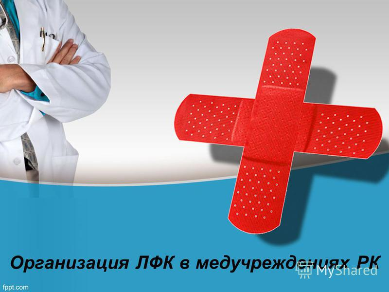 Организация ЛФК в медучреждениях РК