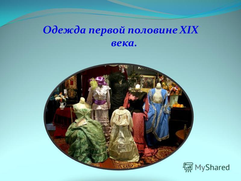 Одежда первой половине XIX века.