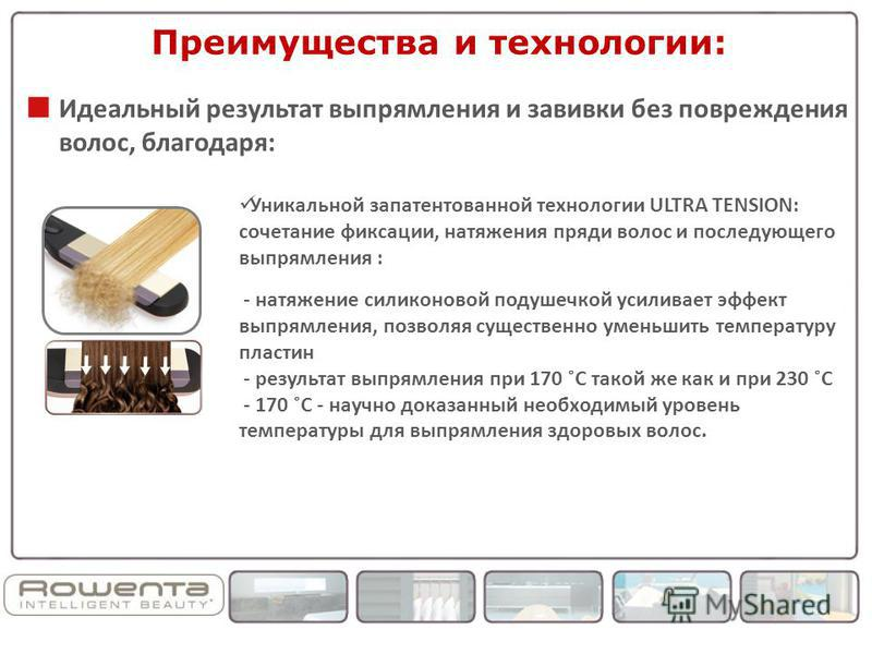 Преимущества и технологии: Идеальный результат выпрямления и завивки без повреждения волос, благодаря: Уникальной запатентованной технологии ULTRA TENSION: сочетание фиксации, натяжения пряди волос и последующего выпрямления : - натяжение силиконовой