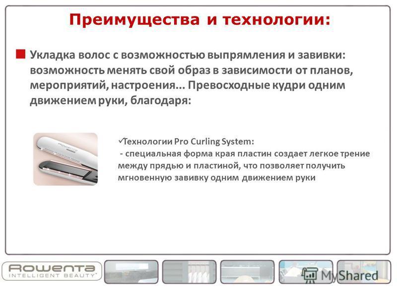 Преимущества и технологии: Технологии Pro Curling System: - специальная форма края пластин создает легкое трение между прядью и пластиной, что позволяет получить мгновенную завивку одним движением руки Укладка волос с возможностью выпрямления и завив