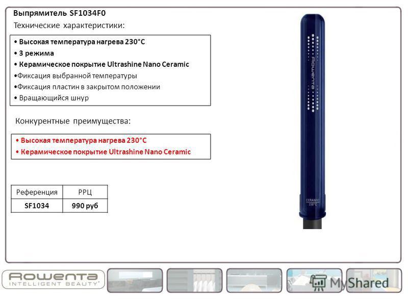 Высокая температура нагрева 230°С 3 режима Керамическое покрытие Ultrashine Nano Ceramic Фиксация выбранной температуры Фиксация пластин в закрытом положении Вращающийся шнур Технические характеристики: Выпрямитель SF1034F0 Конкурентные преимущества:
