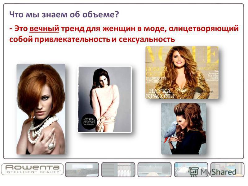 - Это вечный тренд для женщин в моде, олицетворяющий собой привлекательность и сексуальность Что мы знаем об объеме?