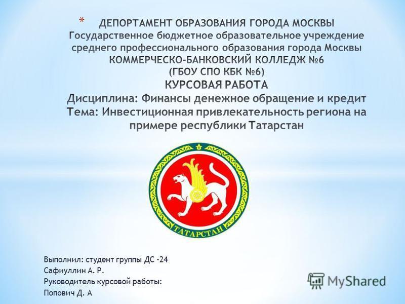 Выполнил: студент группы ДС -24 Сафиуллин А. Р. Руководитель курсовой работы: Попович Д. А