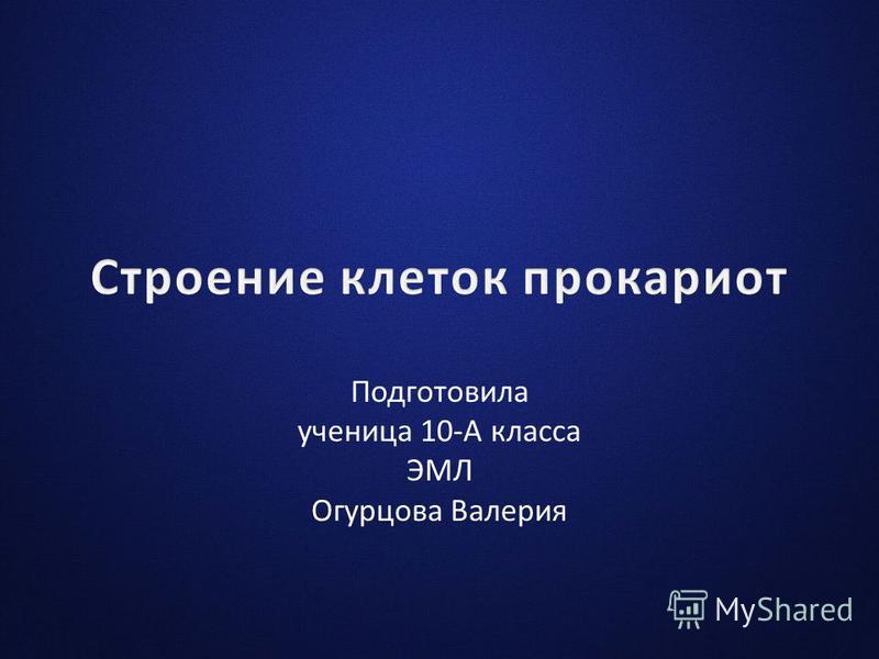 Подготовила ученица 10-А класса ЭМЛ Огурцова Валерия