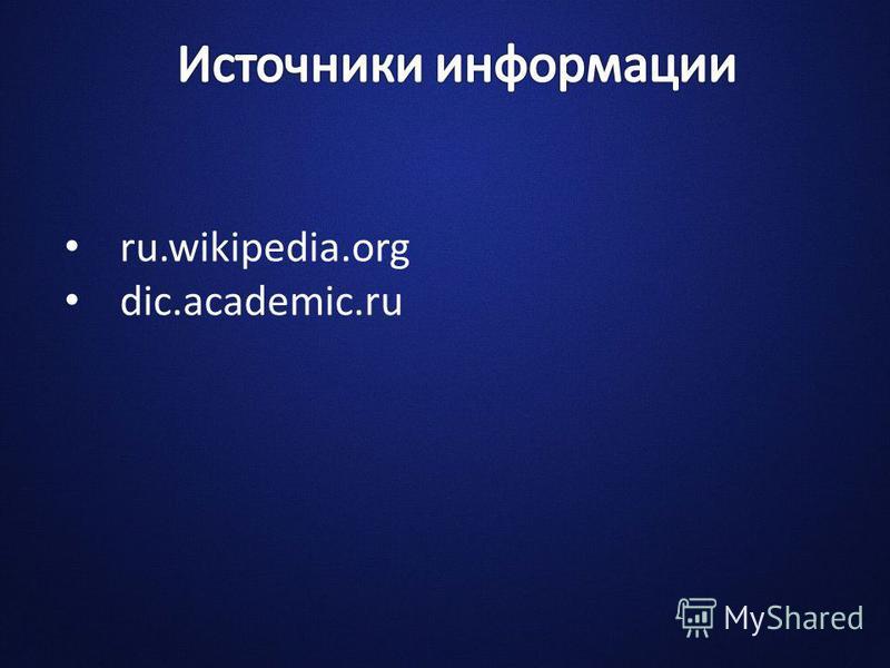 ru.wikipedia.org dic.academic.ru