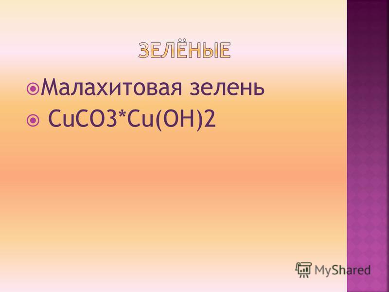 Малахитовая зелень CuCO3*Cu(OH)2
