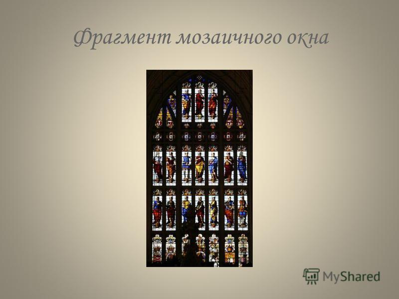 Фрагмент мозаичного окна