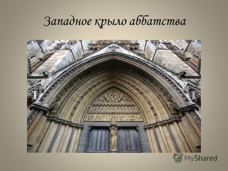 Западное крыло аббатства