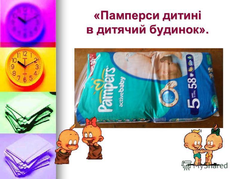 «Памперси дитині в дитячий будинок».