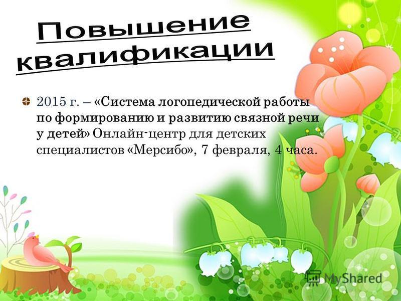 Презентации конкурса учитель года визитка