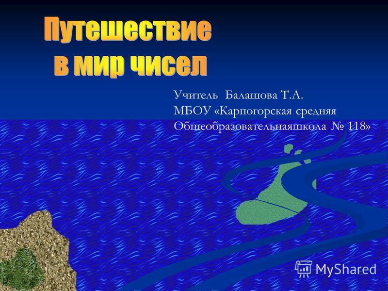 Учитель Балашова Т.А. МБОУ «Карпогорская средняя Общеобразовательнаяшкола 118»
