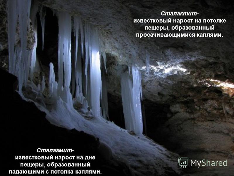 Водопад в пещере Северный Сифон