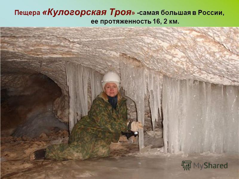 С п е л е о л о г- специалист, изучающий пещеры- их происхождение,существование и использование человеком.