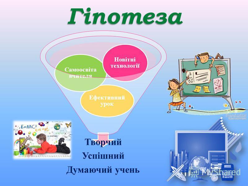 Творчий Успішний Думаючий очень Ефективний урок Самоосвіта вчителя Новітні технології