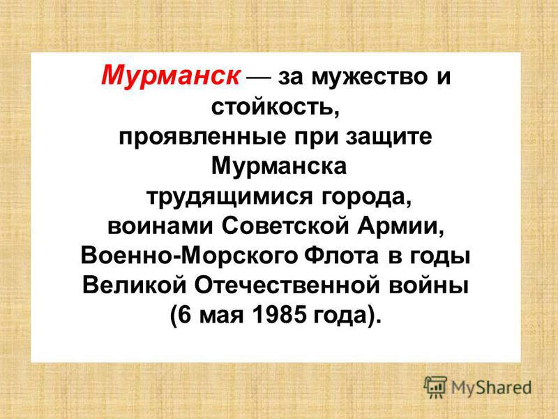 Мурманск за мужество и стойкость, проявленные при защите Мурманска трудящимися города, воинами Советской Армии, Военно-Морского Флота в годы Великой Отечественной войны (6 мая 1985 года).